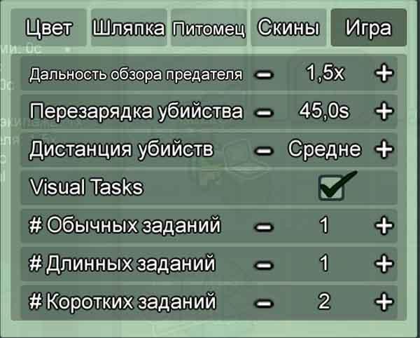 Игровые параметры Among us