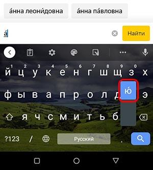 Ударение над буквой в Android