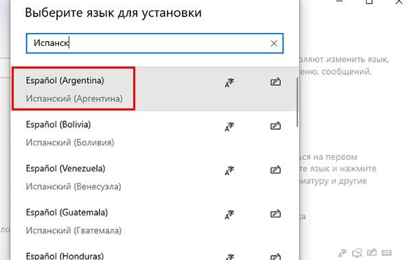 Смена языка на Испанский в Windows