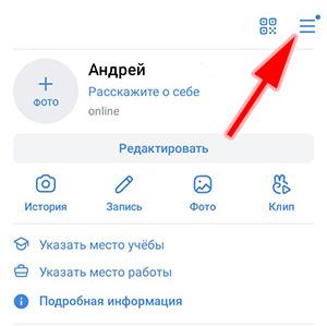 Кнопка меню в мобильном ВК