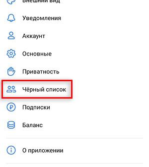 ЧС в мобильном ВКонтакте