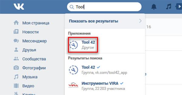 Tool42 в поиске ВК