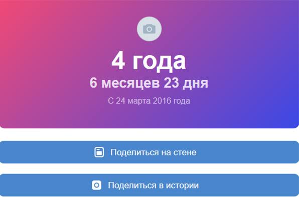 Дата регистрации страницы в ВК