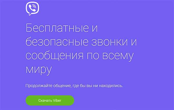 Страница загрузки Viber