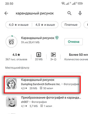 Карандашный рисунок в Google Play