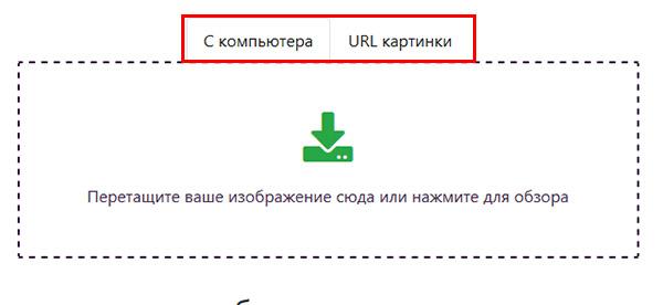 Кнопка С компьютера для добавления фото