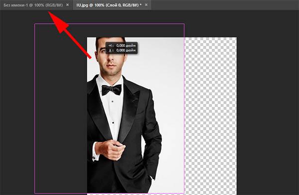 Перетаскивание изображения на новый файл