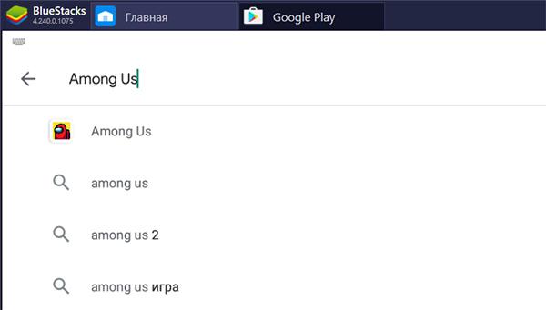 Поиск Among us в Google Play