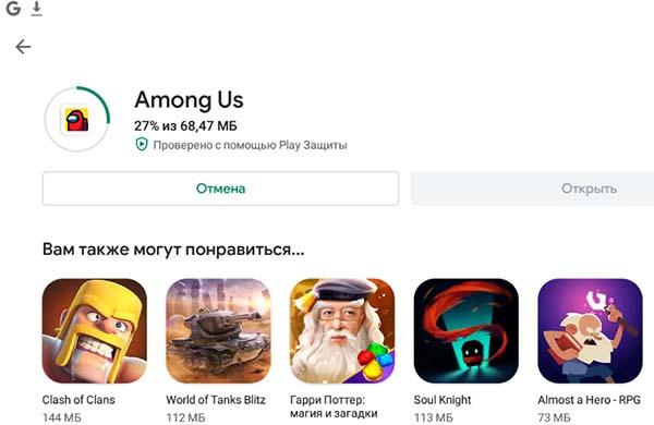 Установка игры Among us