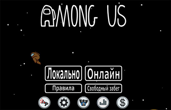 Among us на русском