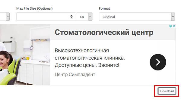 Кнопка для скачивания файла с онлайн-редактора