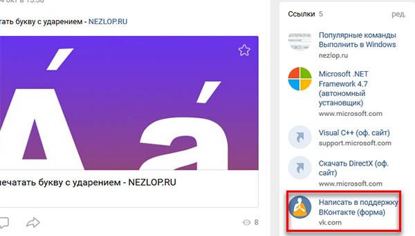 Ссылки в группе NEZLOP.RU