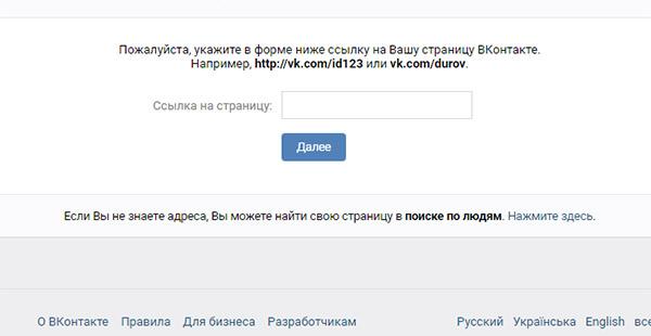 Форма для ввода ID страницы ВК
