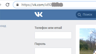 Копирование идентификатора ВКонтакте