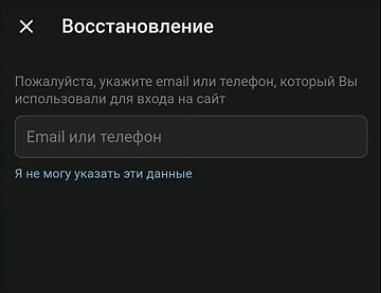 Ввод Email или номера телефона для восстановления