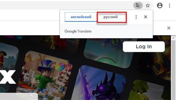 Перевод в Google Chrome