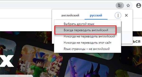 Сделать, чтобы Хром всегда переводил на русский
