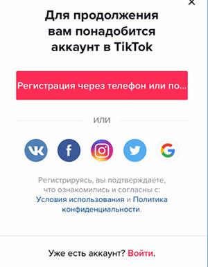 Создание нового акаунта TikTok