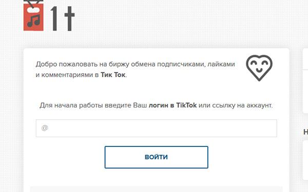 Сервис 1tok.ru