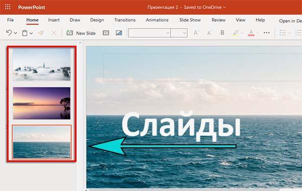 Слайды в PowerPoint