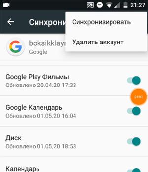 Удаление аккаунта Google в Андроид