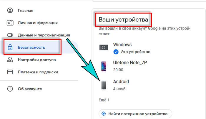 Пункт Безопасность в меню Google