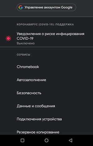 Настройки аккаунта в смартфоне Android