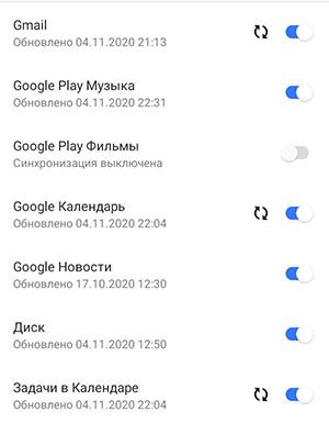 Приложения Гугл для синхронизации