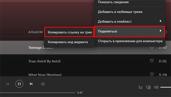 Поделиться треком на компьютере