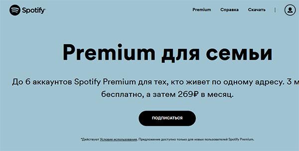 Семейный Премиум Spotify