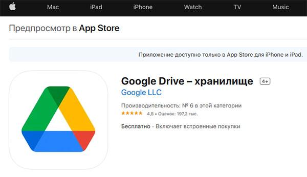 Диск Гугл для IOS