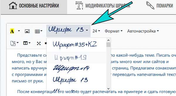 Настройка шрифта