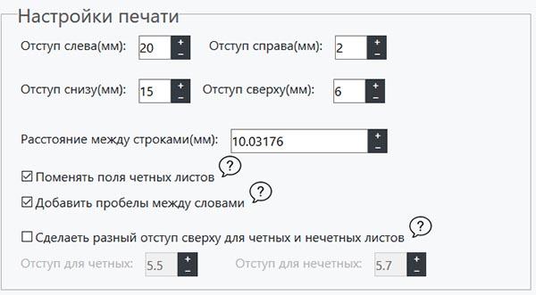 Настройка процесса печати