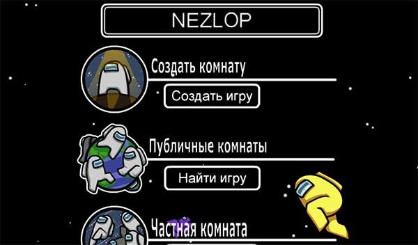 Игровое меню
