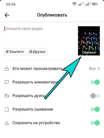 Выбор кнопки Обложка
