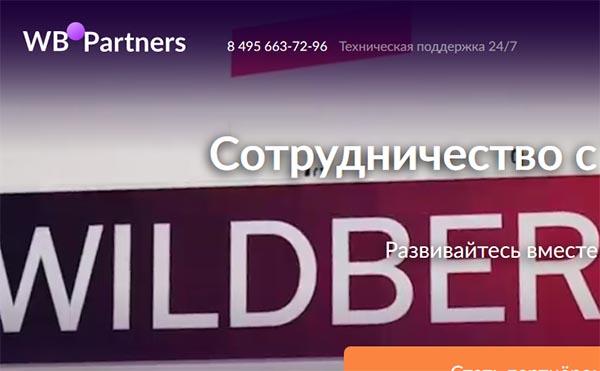 Портал для партнеров
