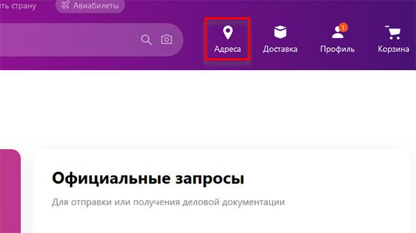 Кнопка Адреса на сайте Вайлдберриз