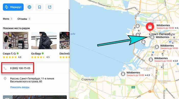 Точки Вайлдберриз на карте