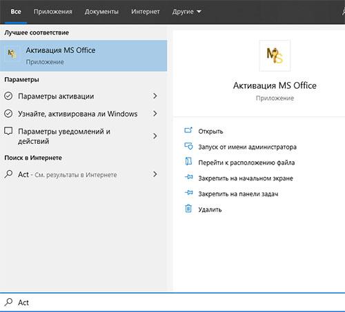 Активатор в Windows 10