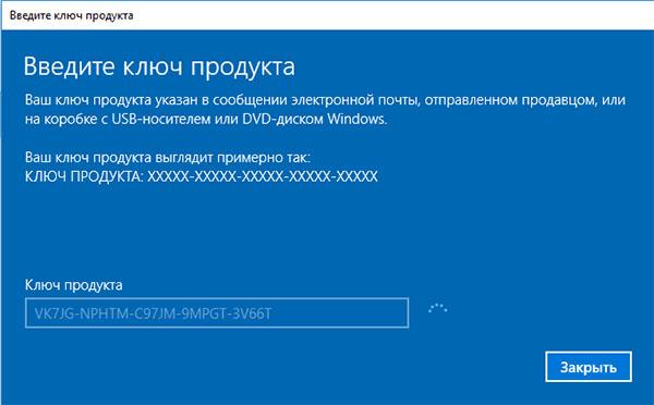 Ключ активации Windows
