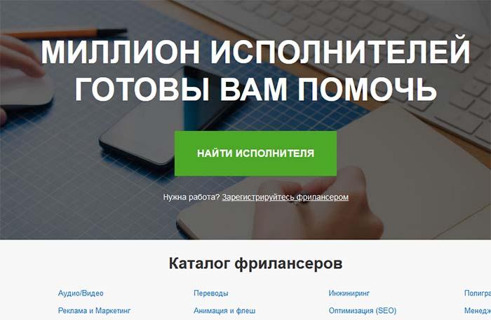 Главная FL.ru