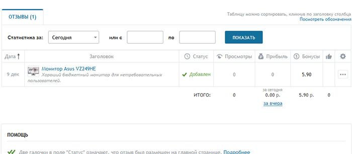Отзыв на Otzovik