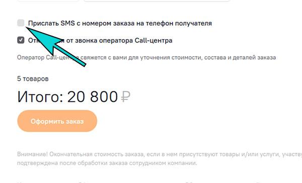 Пункт Прислать СМС