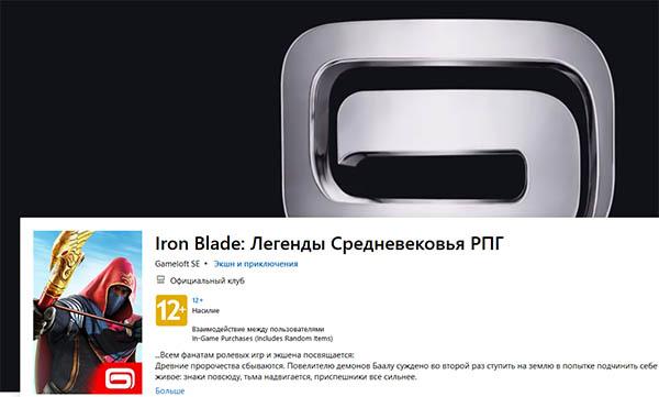 Irof Blade в Microsoft Store