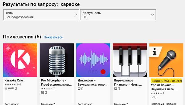 Приложения караоке для Windows 10