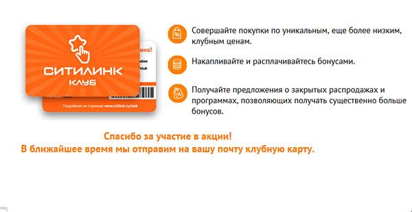 Регистрация бонусной карты Citilink