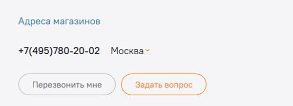 Кнопка Задать вопрос на сайте