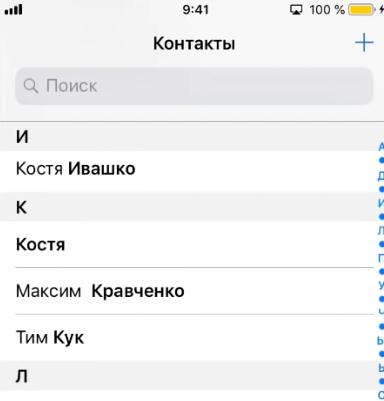 Контакты на Айфоне