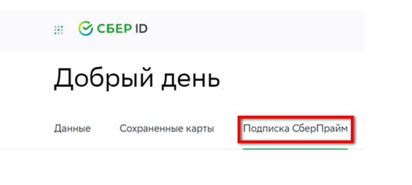 Подписки в Сбер ID