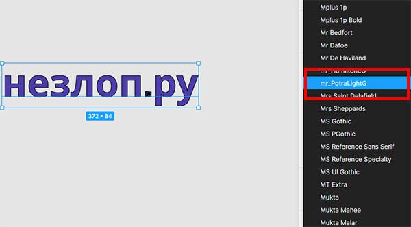 Выбор скачанного шрифта в Фигме